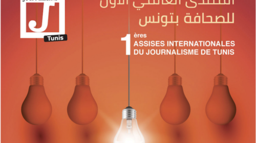 First international meeting of journalism on November 15-17 in Tunis