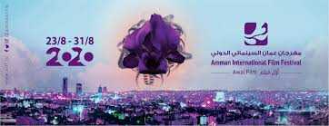 AMMAN INTERNATIONAL FILM FESTIVAL: LINE-UP OF INAUGURAL EDITION